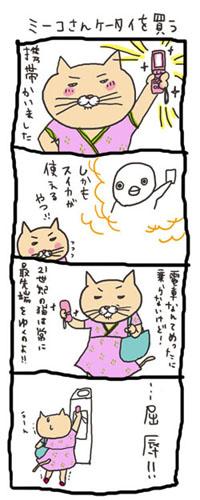 060210_meeko.jpg
