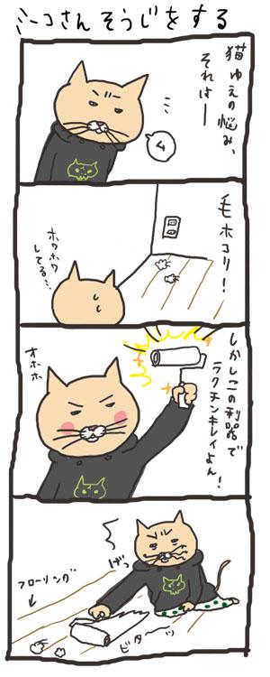 060211-meeko.jpg